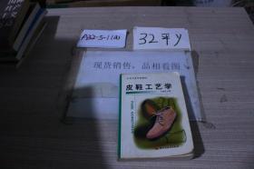 皮鞋工艺学