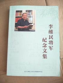 李维民将军纪念文集,