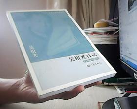 吴祖光日记