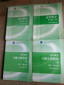 高等数学 同济第七版 上下册 教材 习题全解指南 共4本