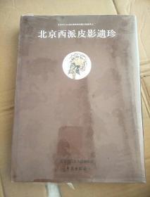 北京西派皮影遗珍