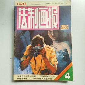 法制画报 1986-4