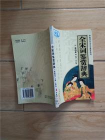 中国历代诗文鉴赏系列 第四卷 全宋词鉴赏辞典