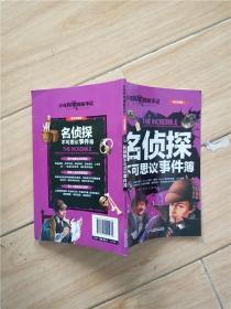 少年科学探险手记 名侦探 不可思议事件簿