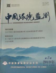 中国环境监测2019年2期