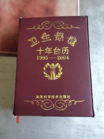 卫生·保健十年台历(1995--2004)