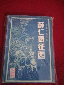 单田芳长篇评书《薛仁贵征西》(全一册)