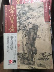 荣宝斋 古今艺术博览 大型艺术月刊 2012.6 总第91期