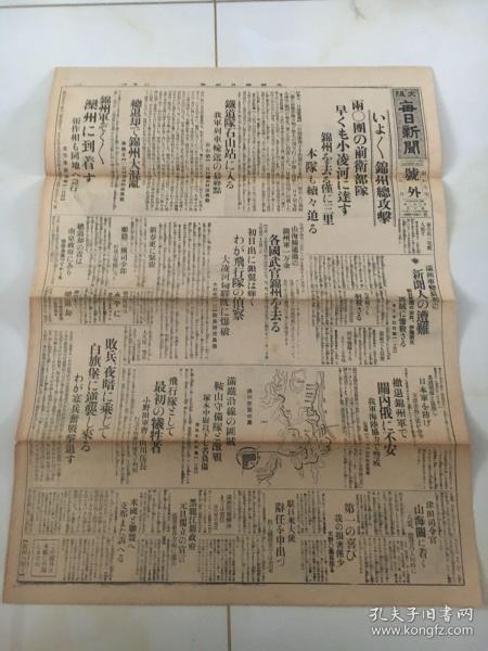 1931骞�12��26�ュぇ�����ユ�伴�诲�峰�  杈藉�������板��版�归�㈡���锛��ゅ�板����棰�