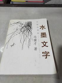 水墨文字(画外话丛书)