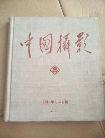 中国摄影,1981年1一6期,