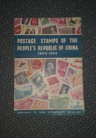 POSTAGE STAMPS OF THE PEOPLES REPUBLIC OF CHINA 1949-1954
