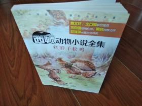 西顿动物小说全集  红脖子松鸡