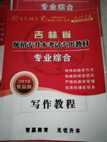 吉林省统招专升本考试专用教材汉语言专业,共七本