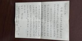 .解放初苏州美专教授 、著名书画家、诗人、 江苏省常熟:钱定一:信札  一页