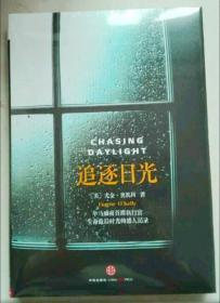 【正版保证】追逐日光:毕马威前首席执行官生命最后时光的感人记录