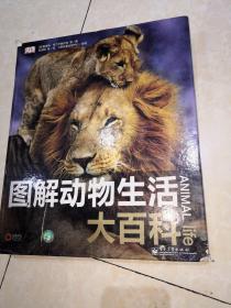 图解动物生活大百科