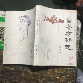 李育中 画 (倪萍)像(画在《香港方物志》后封面)(保真)
