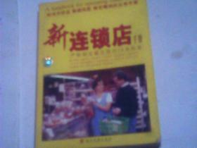 新连锁店手册-----严格制定最合理的16条标准  (如何开好店 躲避风险 稳定赚钱的实用手册)