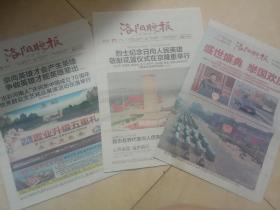 2019国庆报纸