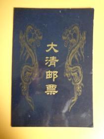 大清邮票样本(118张)
