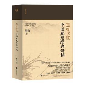 熊逸书院:中国思想经典讲稿