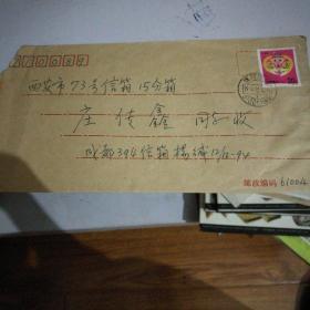 猴王生肖邮票及信封