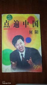 """《点遍中国》——著名""""点子大王""""何阳签名本G"""