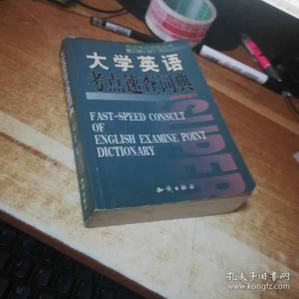 大学英语考点速查词典/英语考点速查丛书