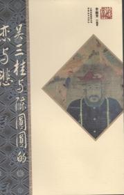 经典云南丛书:《吴三桂与陈圆圆的恋与悲》(精印新版,大32开增厚本,品好如图)