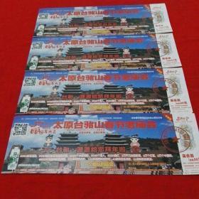 门票:太原台骀山春节老庙会每张1元多买包邮