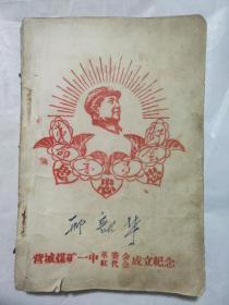 毛主席诗词注解(第四稿)营城煤矿一中革委会红代会成立纪念