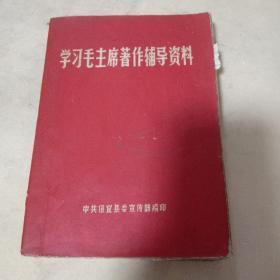 学习毛主席著作辅导资料。