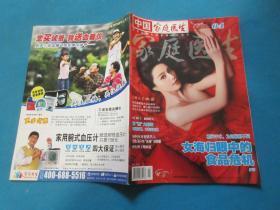 中国家庭医生    2013年2月刊 下/封面:范冰冰