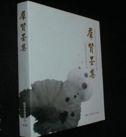 群贤墨集(仅印量2000册)