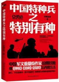 全新正版图书 中国特种兵之有种 纷舞妖姬 中国友谊出版公司 9787505736917 北京圣轩阁文化