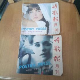 诗歌报月刊1990年一、二期合刊及第六期2本合售,