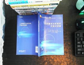工科数学分析系列开放式讲座
