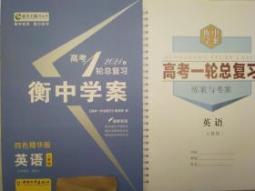 全新正版2021版高考1轮总复习衡中学案四色精华版英语人教版含练案与考案不含答案中国和平出版社