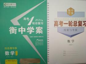 全新正版2021版高考1轮总复习衡中学案四色精华版数学理科含练案与考案不含答案中国和平出版社