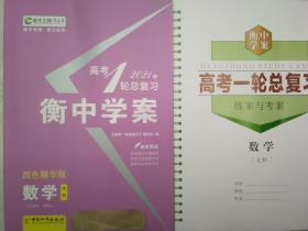 全新正版2021版高考1轮总复习衡中学案四色精华版数学文科含练案与考案不含答案中国和平出版社