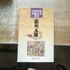中国传统木雕艺术赏析:徽州木雕