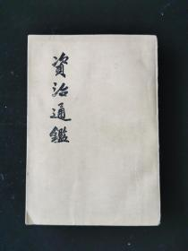 中华书局版 资治通鉴 存第8册