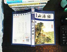 家藏四库系列:山海经(插图版)