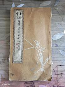 分类画范自习画谱大全一花果虫鱼  荣宝斋作品