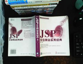 JSP交互网站实务经典(无CD)[末页书侧有章】