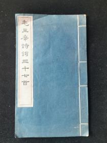 文物出版社1963年初版 《毛主席诗词三十七首》线装本