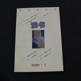 读书(2000年 第5期)