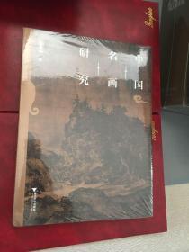 中国名画研究(毛边本)