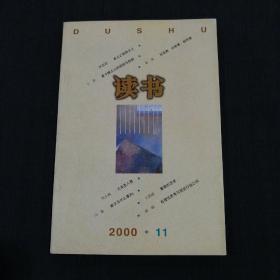 读书(2000年 第11期)